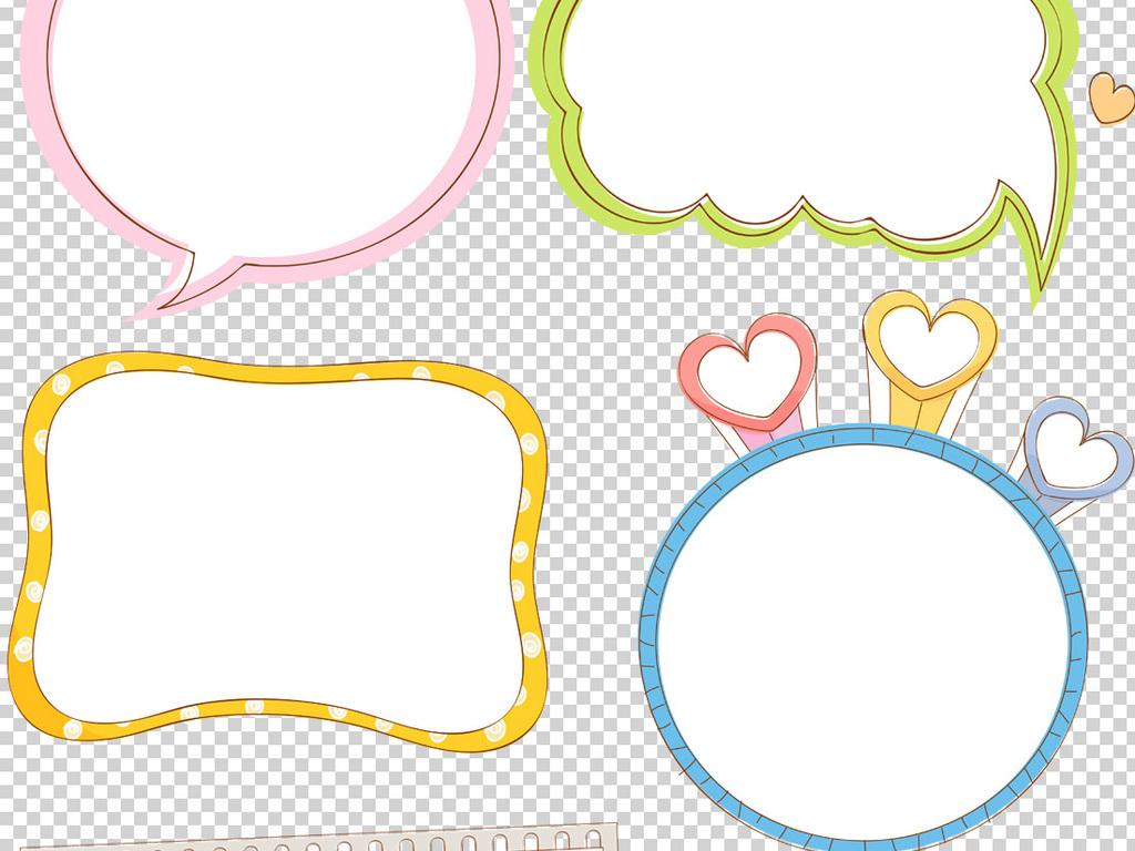 可爱卡通气泡对话框png透明背景素材图片