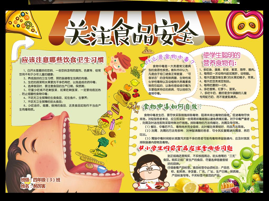 食品安全小报拒绝垃圾零食手抄报电子小报图片下载psd素材 其他图片