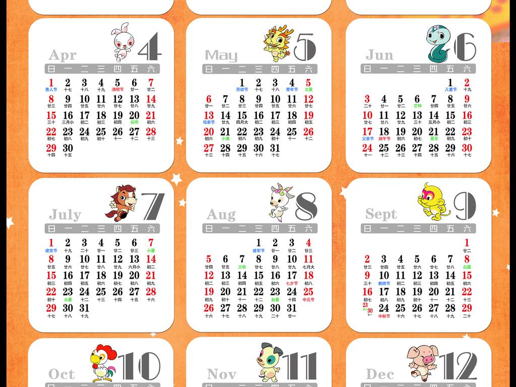 2018年狗年台历挂历方型日历条模板38