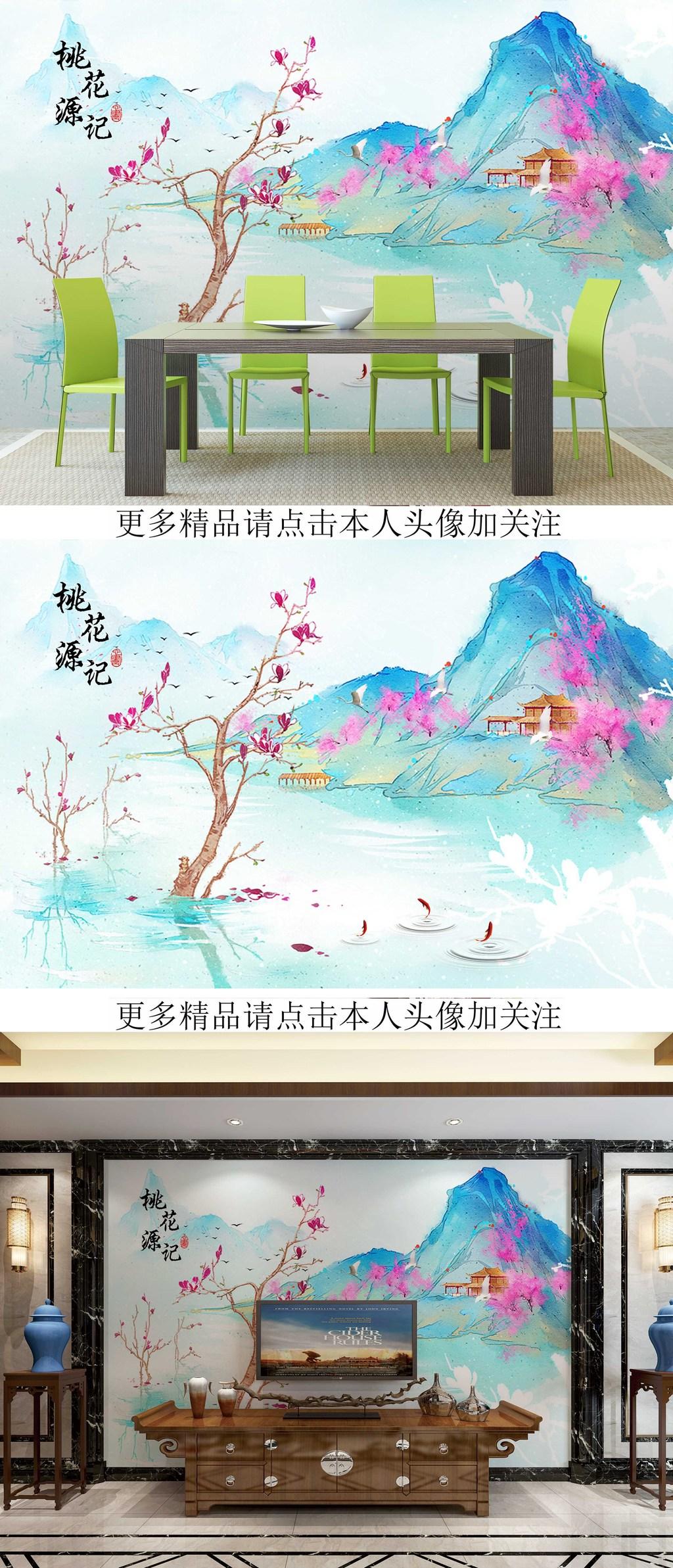 新中式手绘三生三世十里桃花桃花源记背景墙