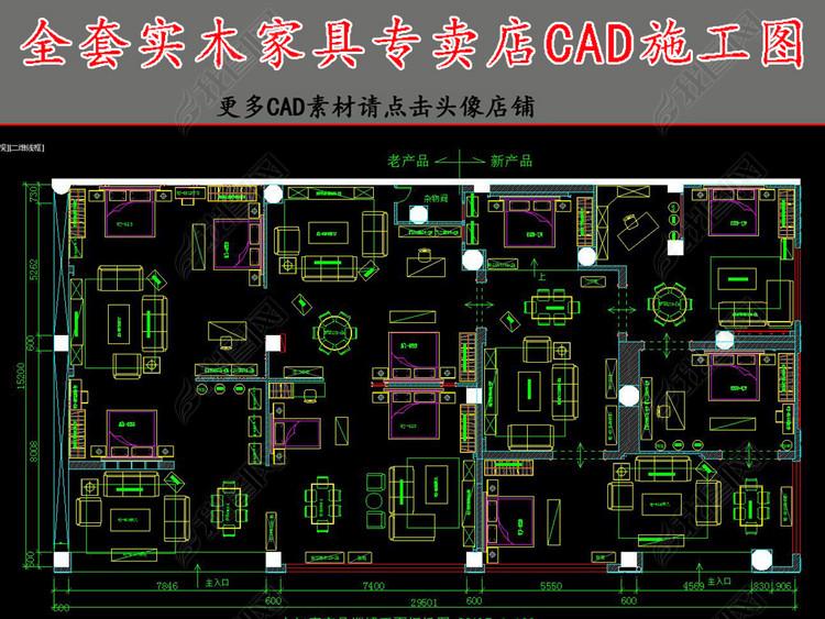 实木家具专卖店CAD施工图