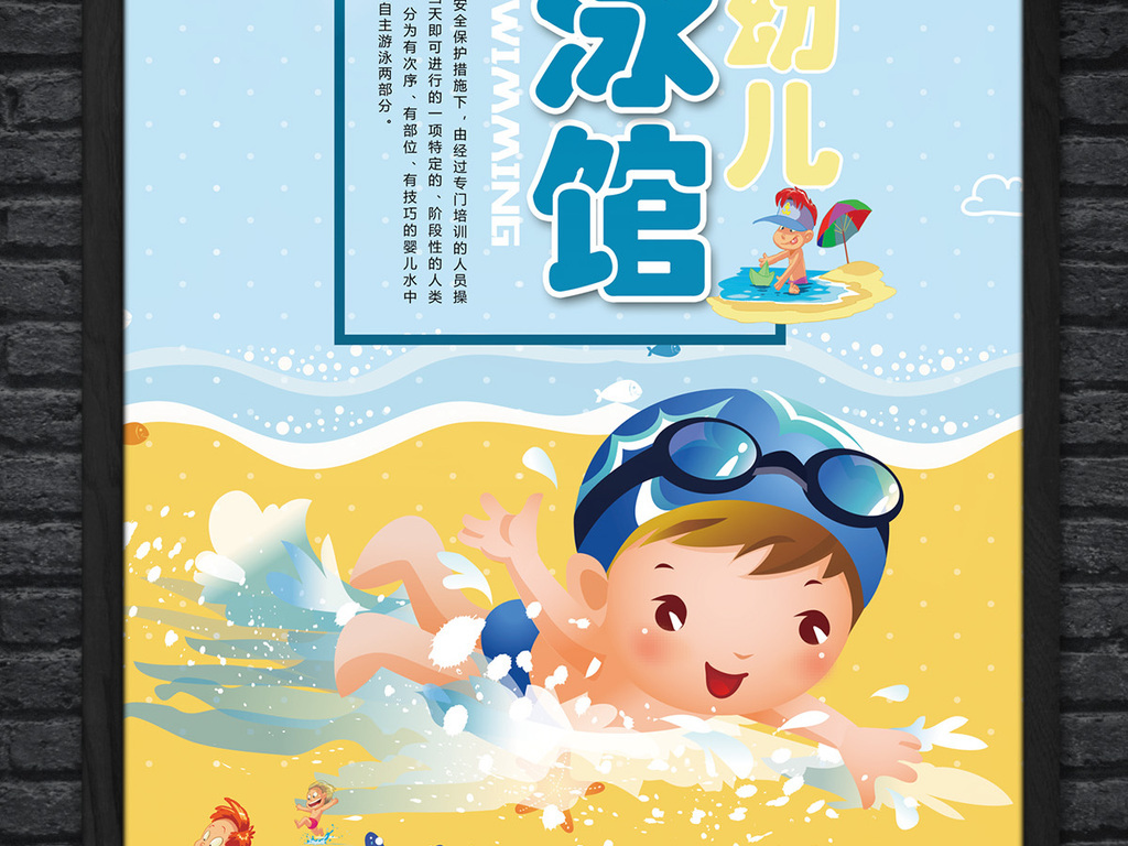 创意婴儿游泳馆招生海报 婴儿游泳培训班招生海报图片