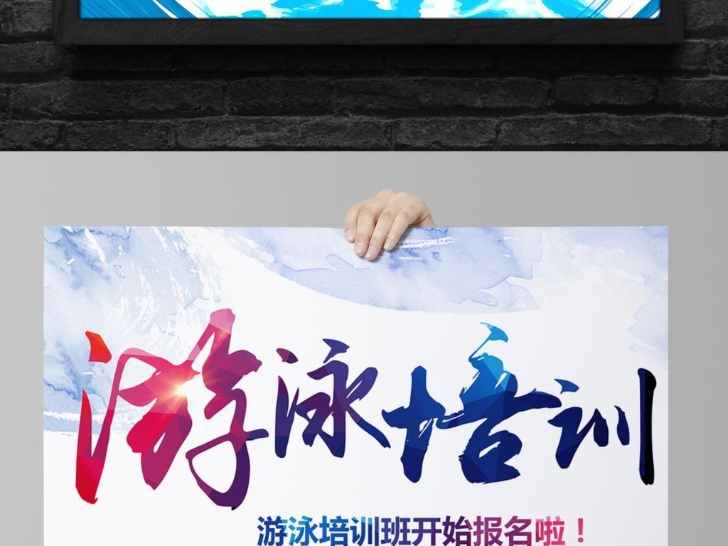 创意手绘游泳培训班招生海报|游泳馆招生海报