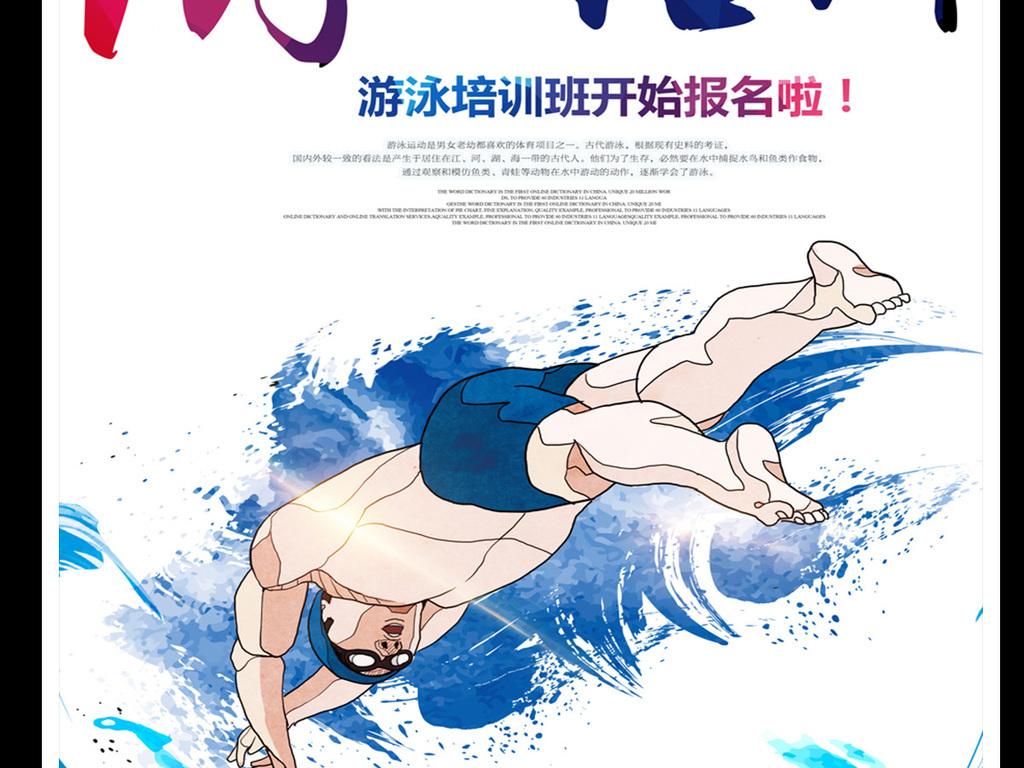 创意手绘游泳培训班招生海报 游泳馆招生海报