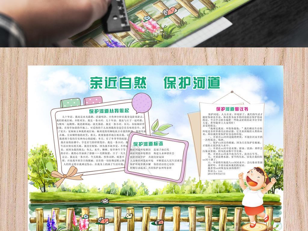 ord环保小报亲近大自然保护河道图片素材 word doc模板下载 61.79
