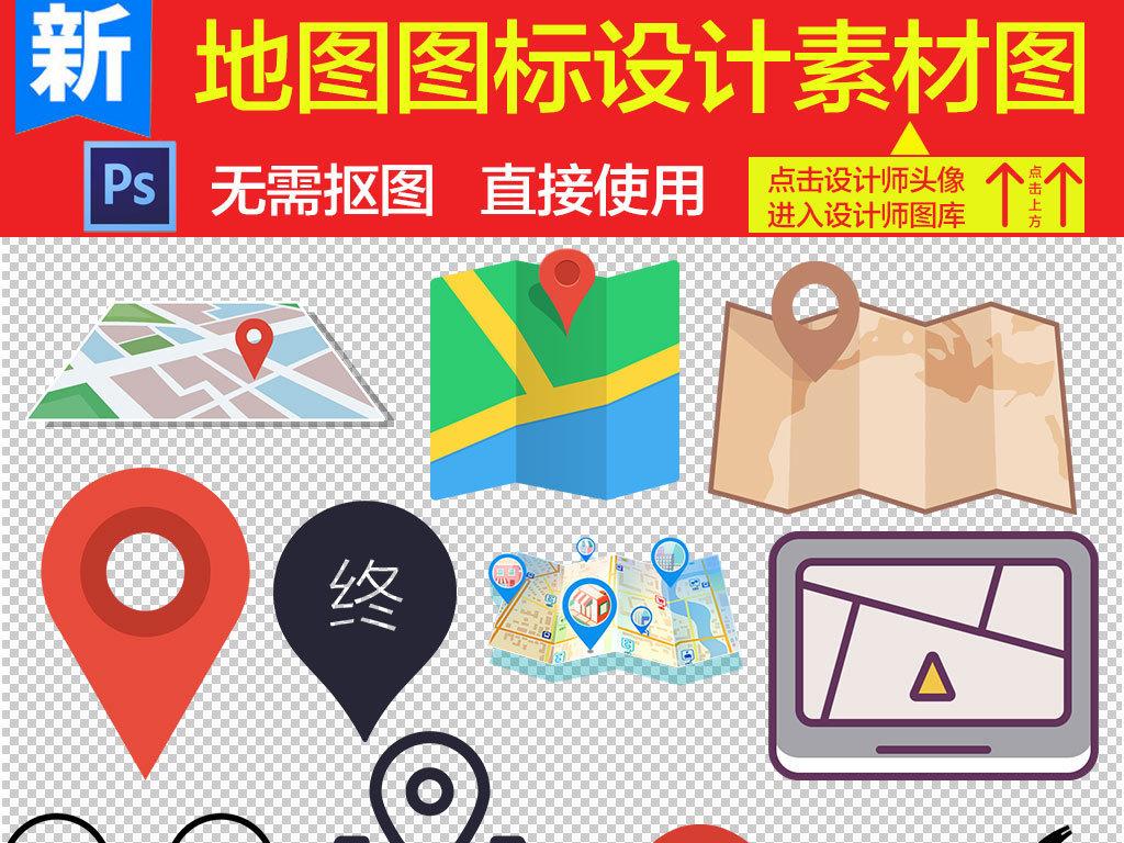 手机地图定位导航图标海报素材