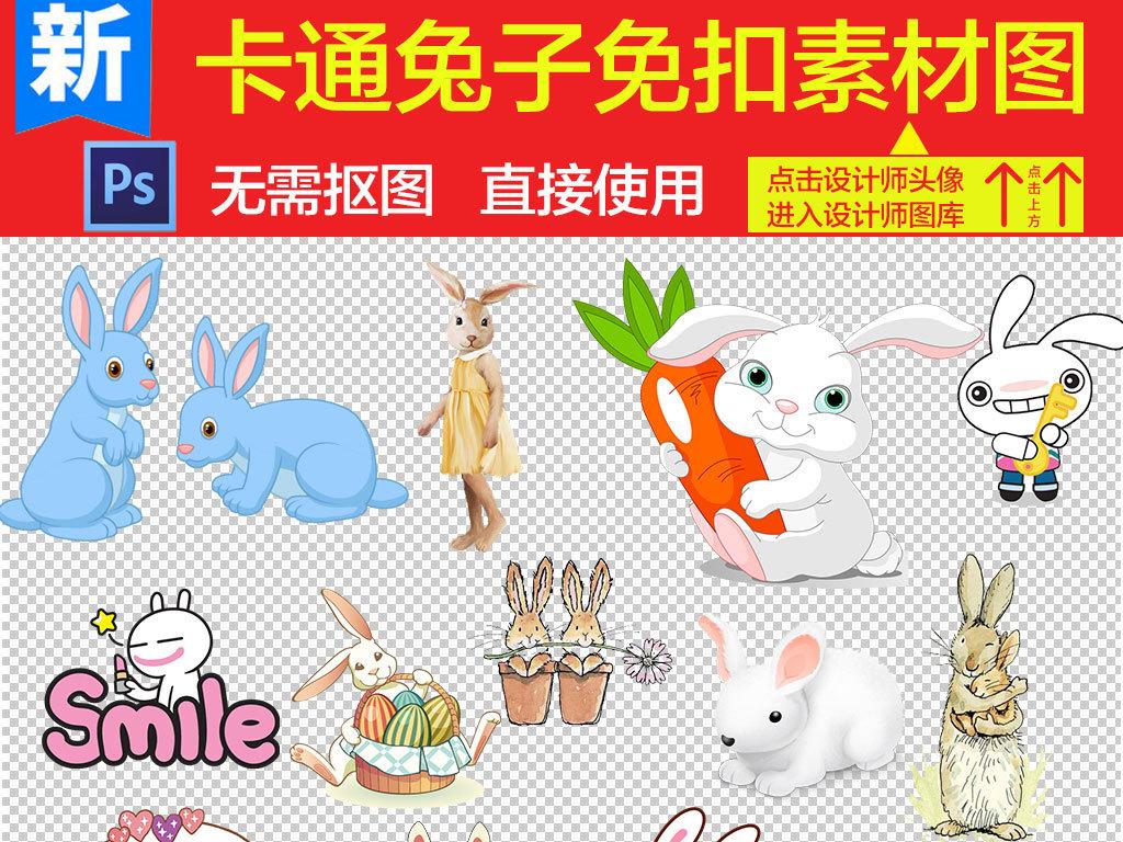 png)兔子图案中秋兔子                                  小兔子手绘