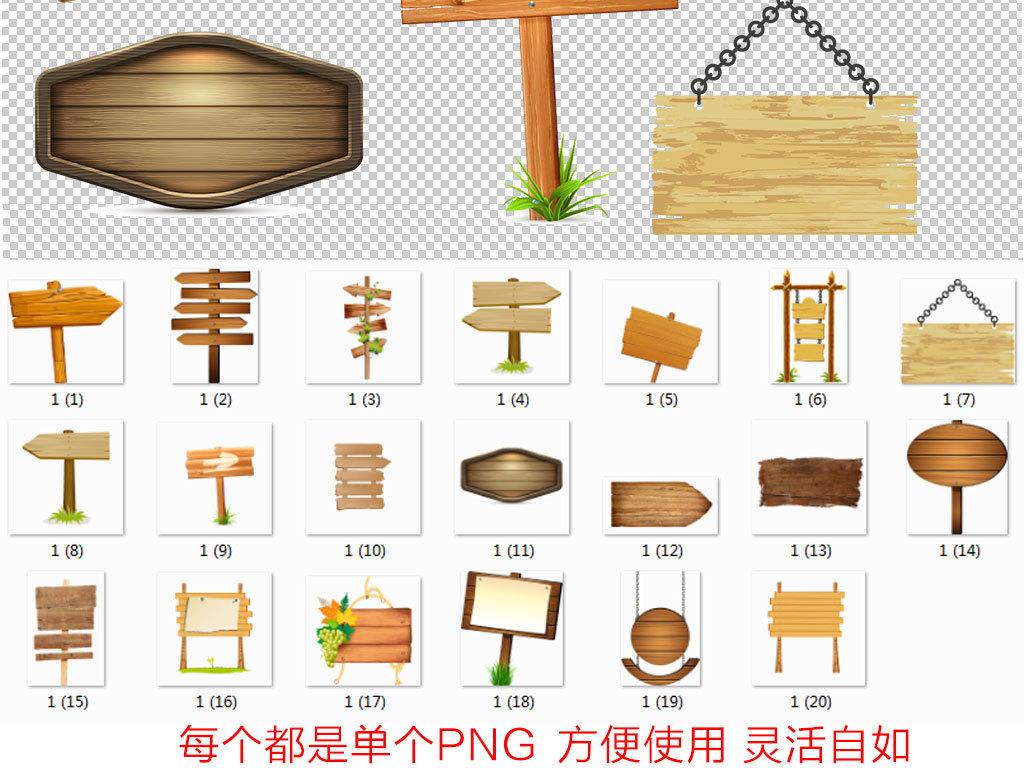 木质指示牌导向牌设计元素(图片编号:16350095)_箭头图片