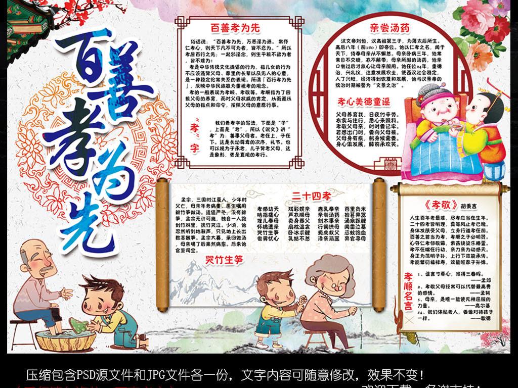 孝文化小报传统国学经典手抄电子小报素材图片下载psd素材 其他