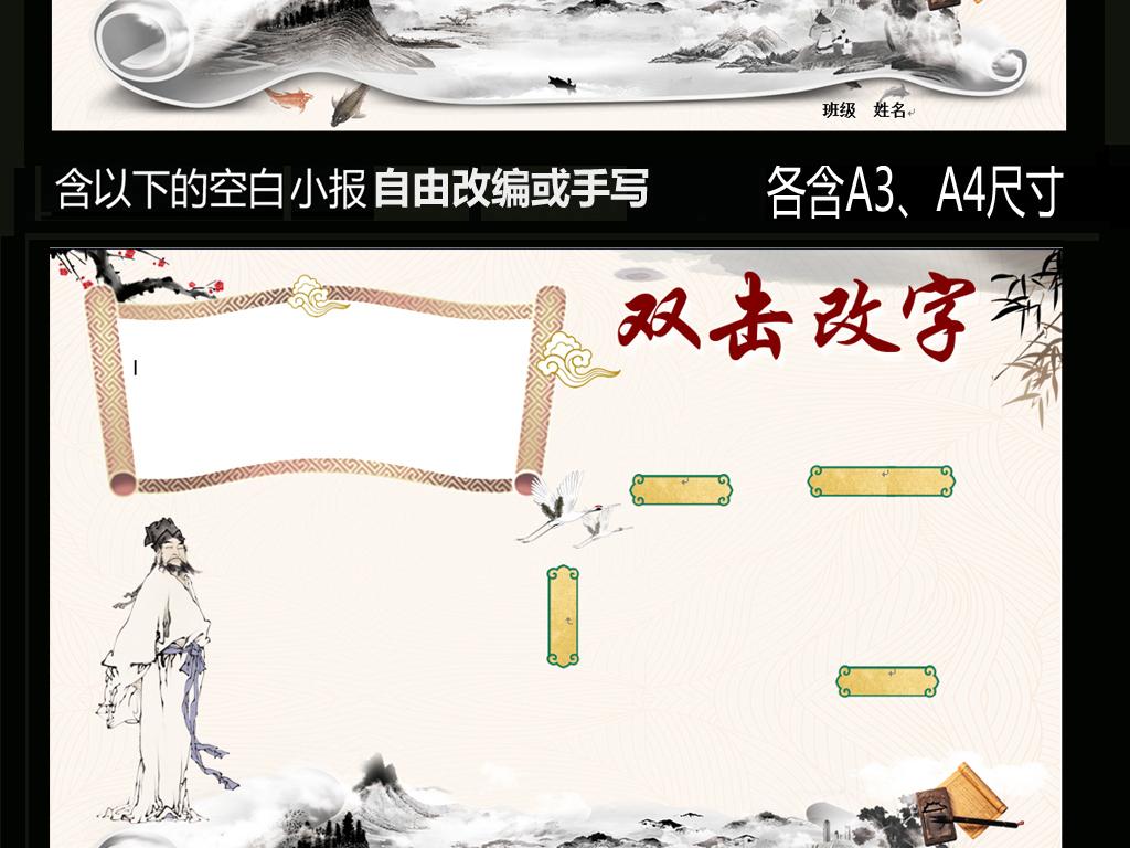 word学生电子小报古诗词手抄报词圣苏轼