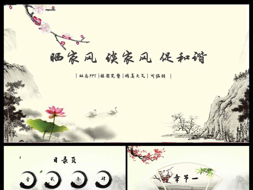 中国传统文化家风建设讲座ppt模板