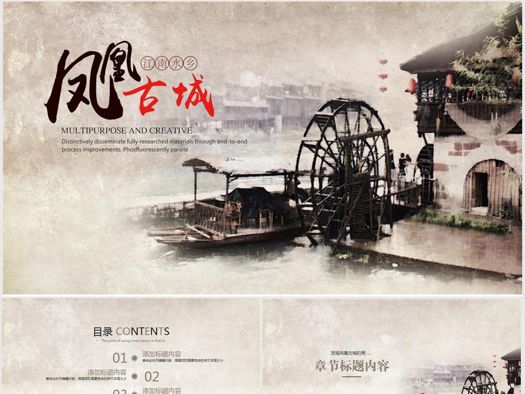 传统文化凤凰古城ppt动态模板