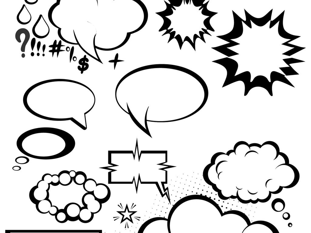 漫画素材                                  气泡对话框