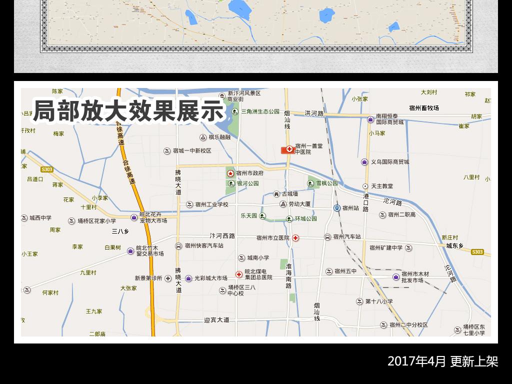 2017年高清宿州市地图