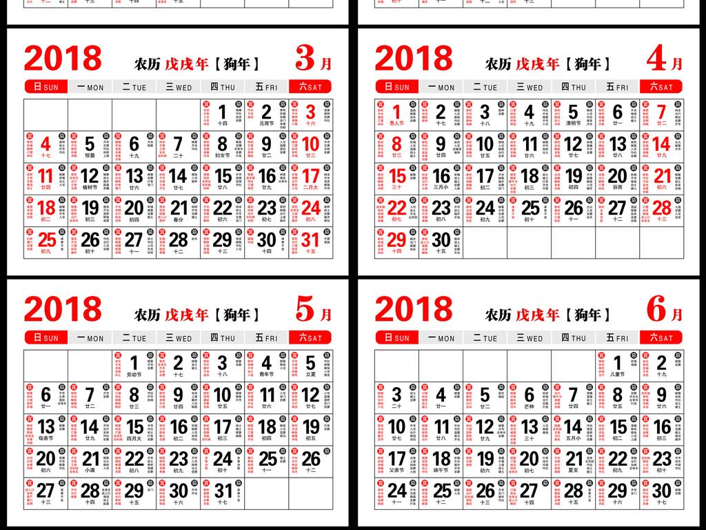 2018年狗年黄历带禁忌PSD日历条图片下载psd素材 其他