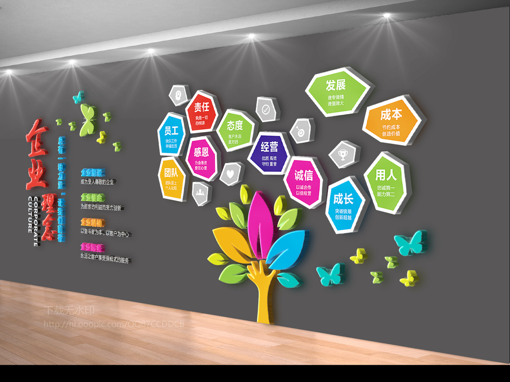 学校企业文化墙形象墙图片下载cdr素材 形象墙图片