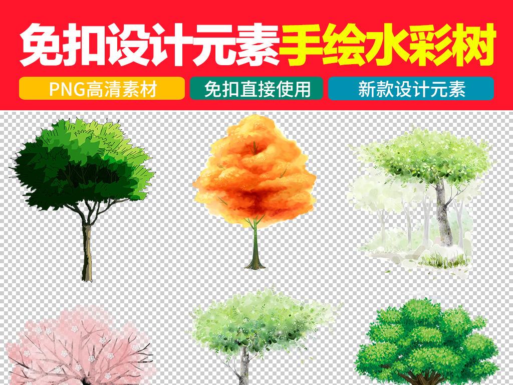 彩色水彩画手绘树木png免扣图片