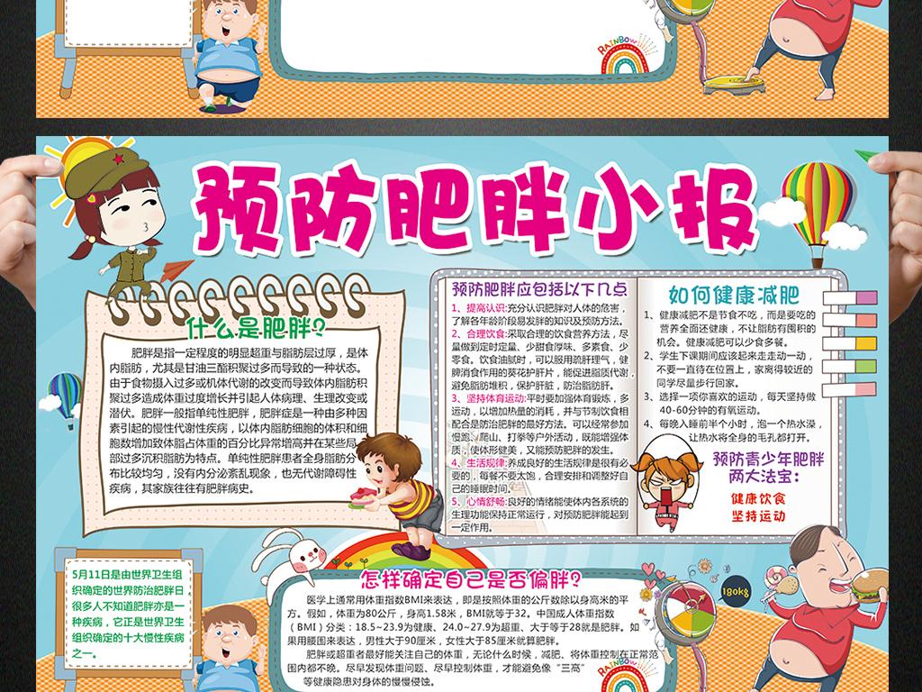 psd)肥胖手抄报预防肥胖知识                                  科普