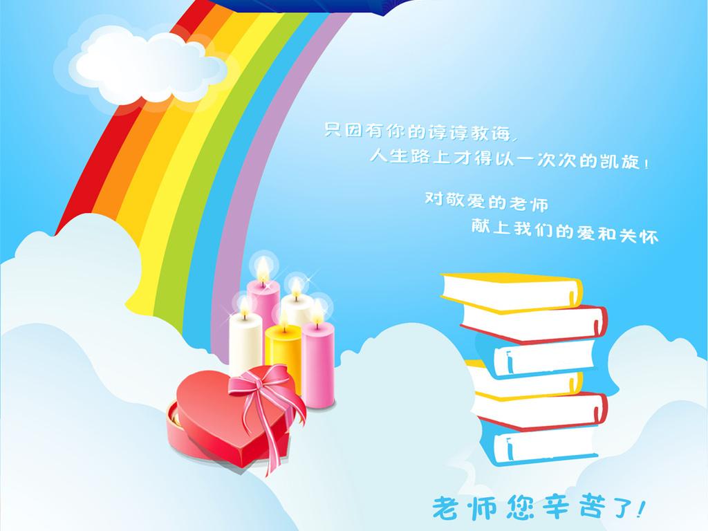 感谢师恩教师节海报