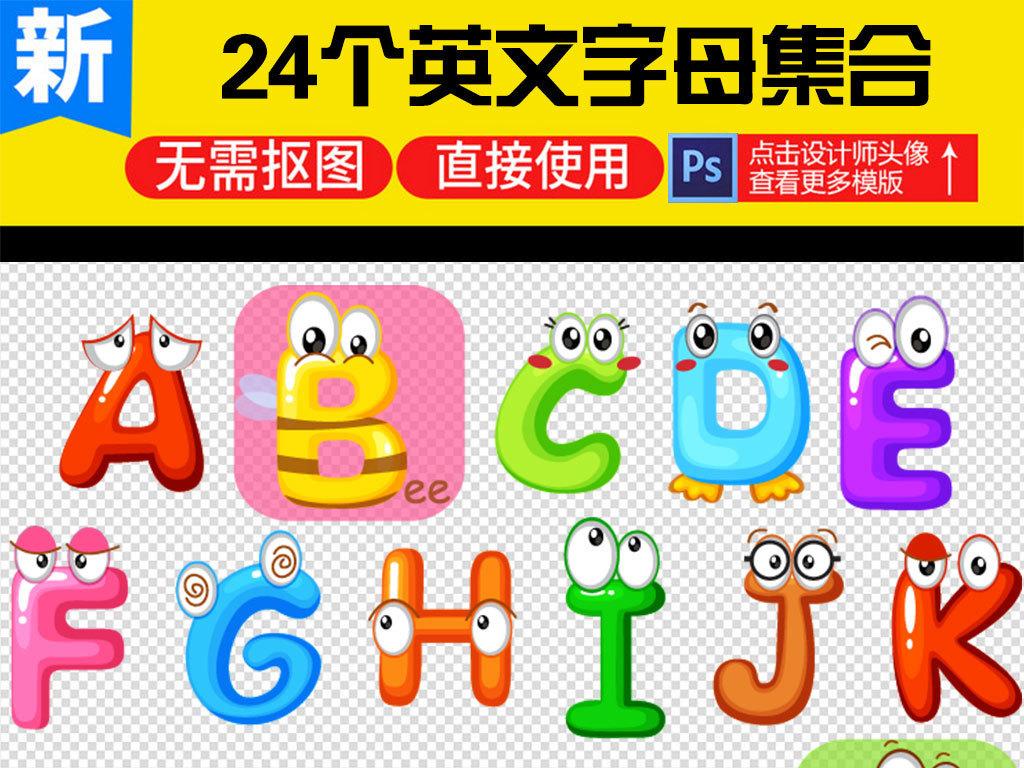 幼儿园设计英文字母字母可爱可爱卡通英文英文字母设计字母设计卡通