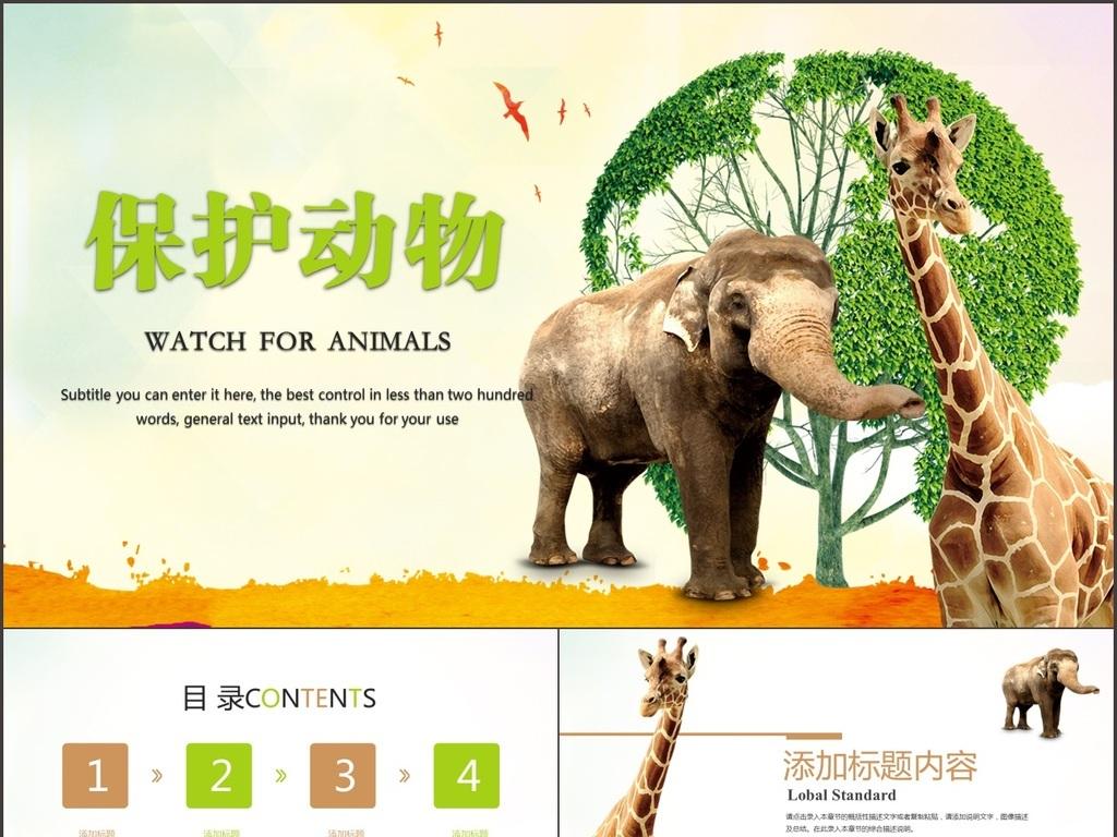 唯美保护动物公益广告ppt模板
