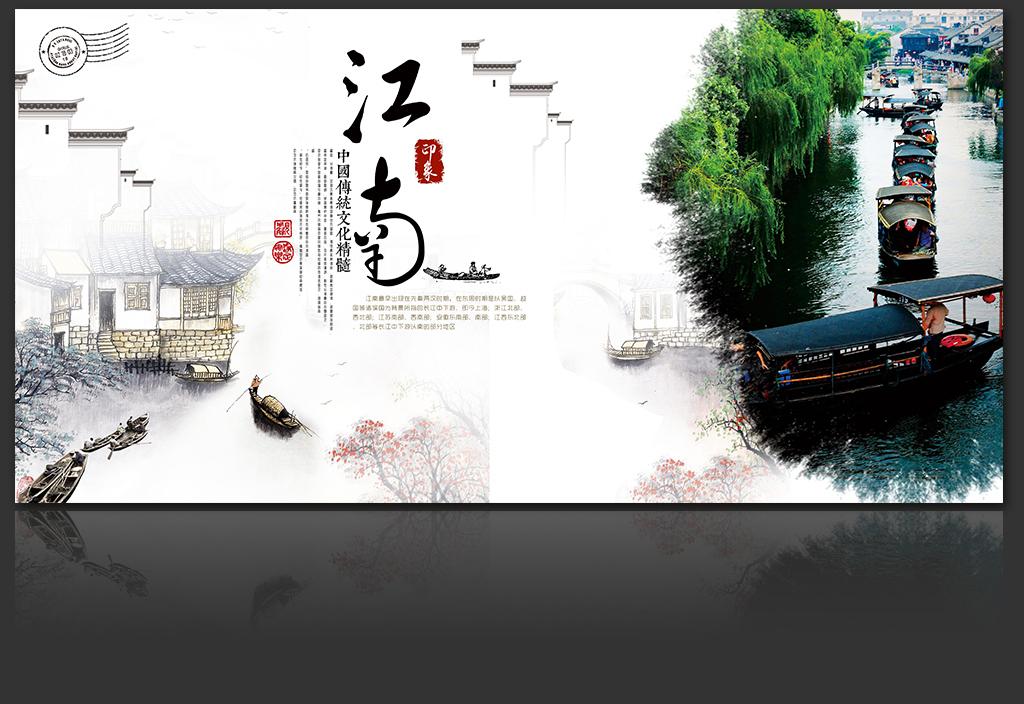 中国风江南旅游宣传海报图片设计素材_高清psd模板(.图片