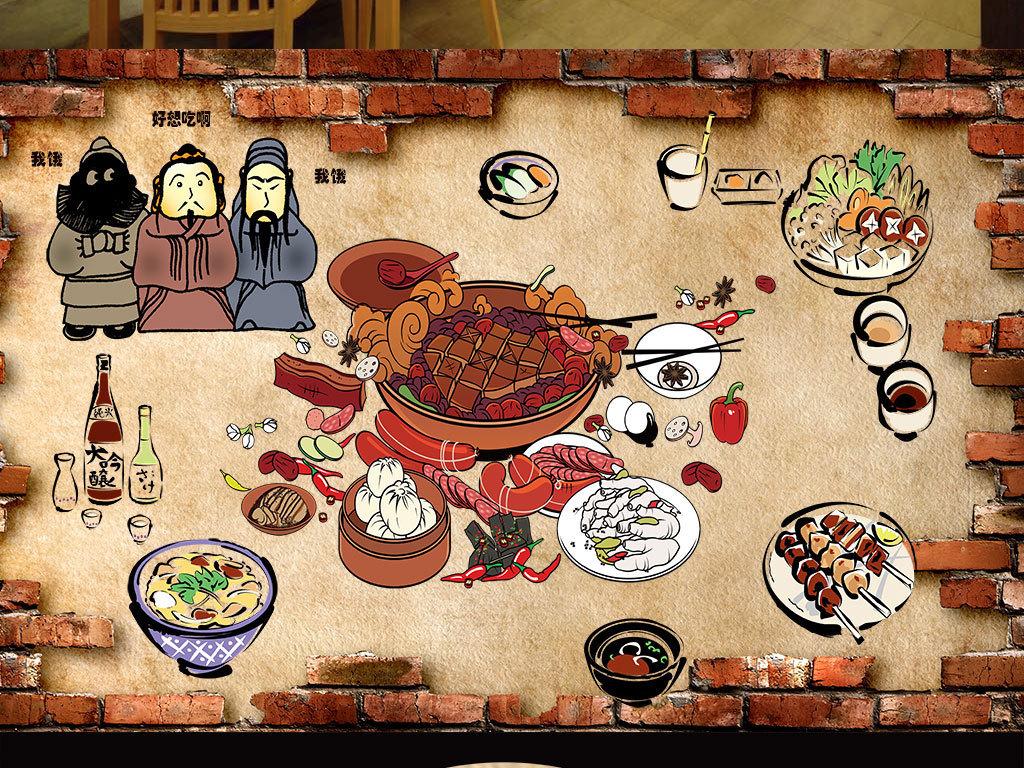手绘三国冒菜火锅店餐馆背景墙