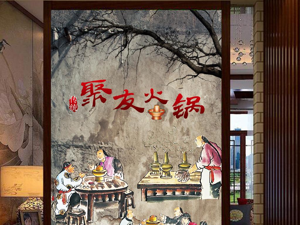 手绘仿古怀旧火锅店饭店背景墙玄关