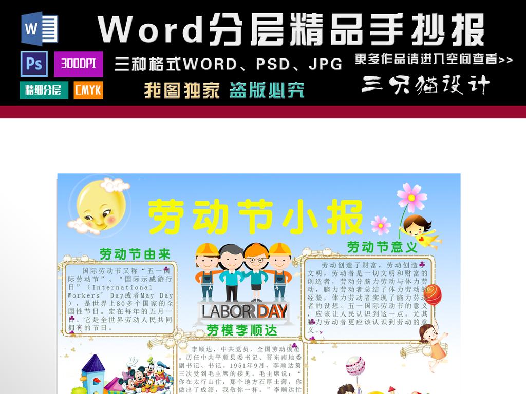 绿色清新卡通五一劳动节快乐手抄报