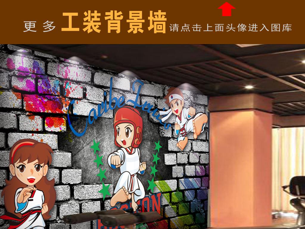 3d怀旧砖墙跆拳道手绘人物工装背景墙