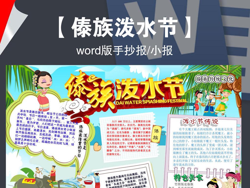 傣族泼水节民族风俗旅游手抄报电子小报边框图片下载doc素材 其他