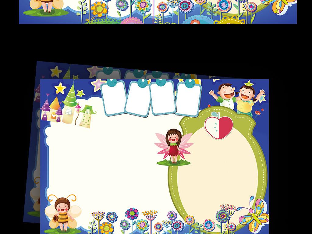 梦幻城堡星空读书小报卡通花卉手抄报模板图片下载psd素材 其他图片