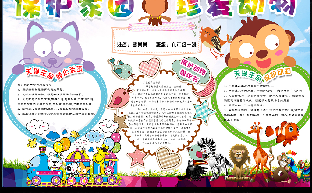 保护动物小报世界动物日环保手抄电子小报