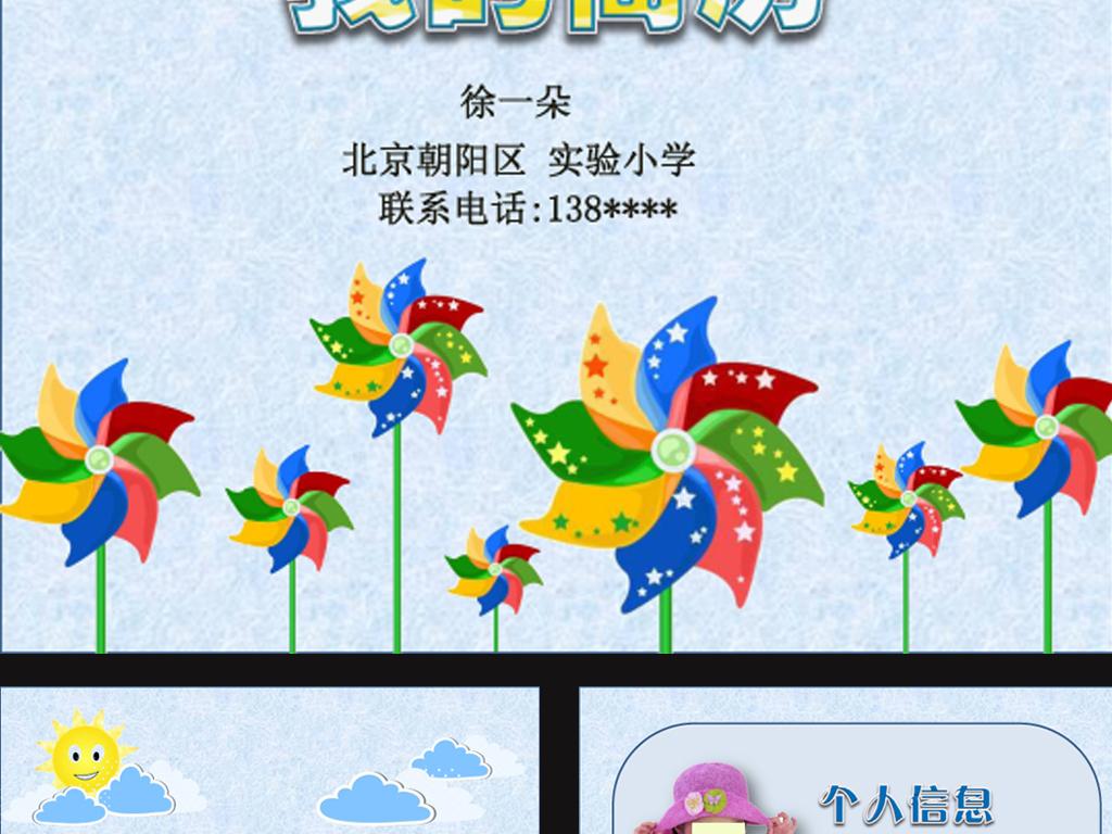 小升初简历档案精美儿童封面自我介绍推荐