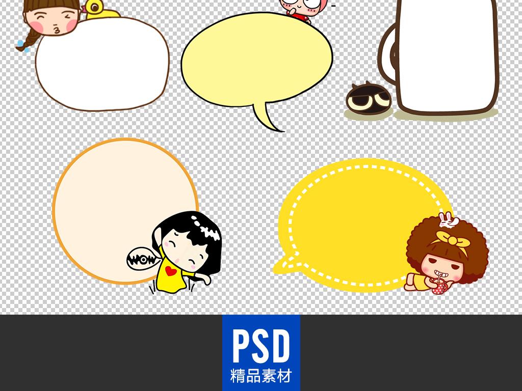 可爱卡通对话气泡框文本对话框聊天会话气泡
