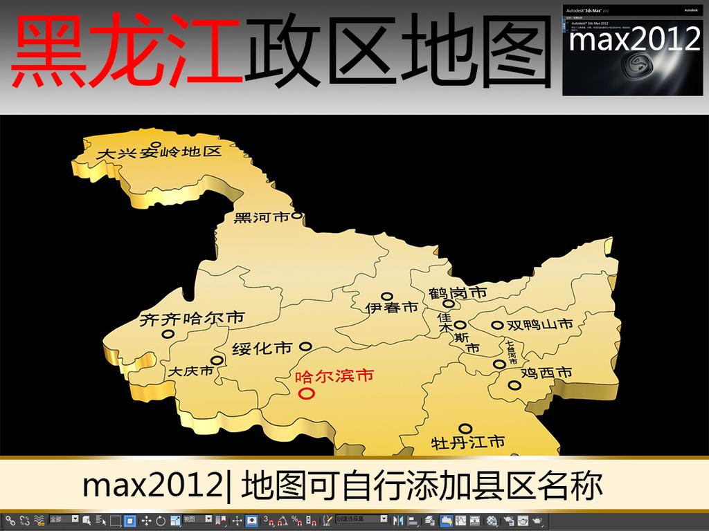 黑龙江政区图