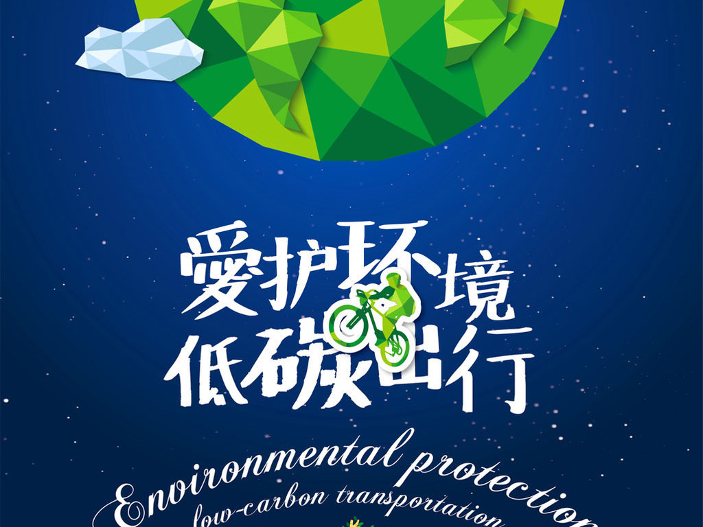 公益广告爱护环境低碳出行海报图片