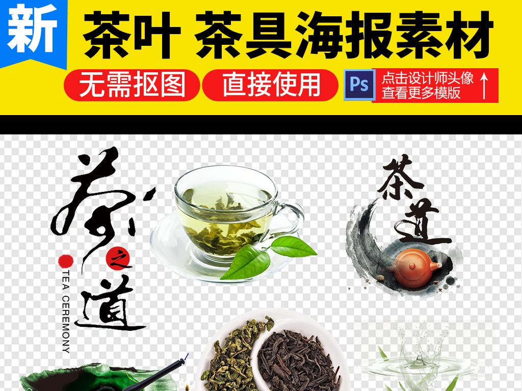 茶壶茶叶茶字茶具茶园海报素材图片