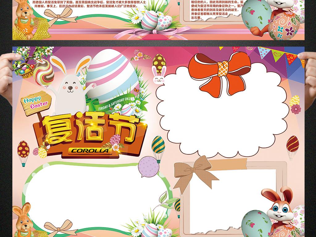 复活节小报Easter英语手抄报电子小报