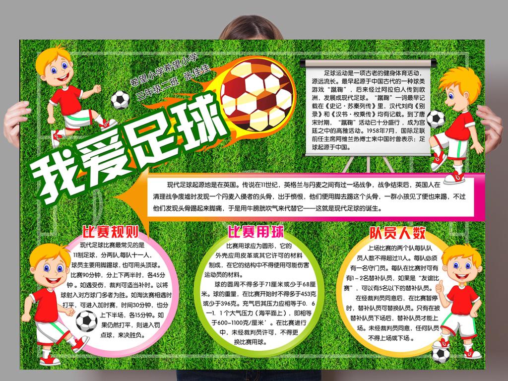 足球手抄报体育运动会健康手抄电子小报模板