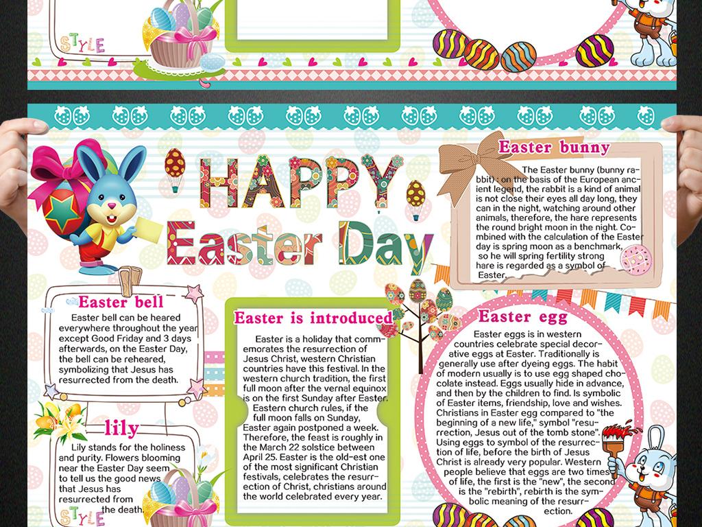 复活节小报Easter英语手抄报电子小报图片下载psd素材 其他