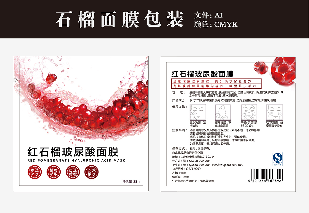 高端手绘红石榴面膜包装设计