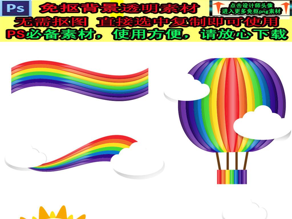 4款精美彩虹剪贴画ps设计透明素材免抠图图片下载psd素材 效果素材