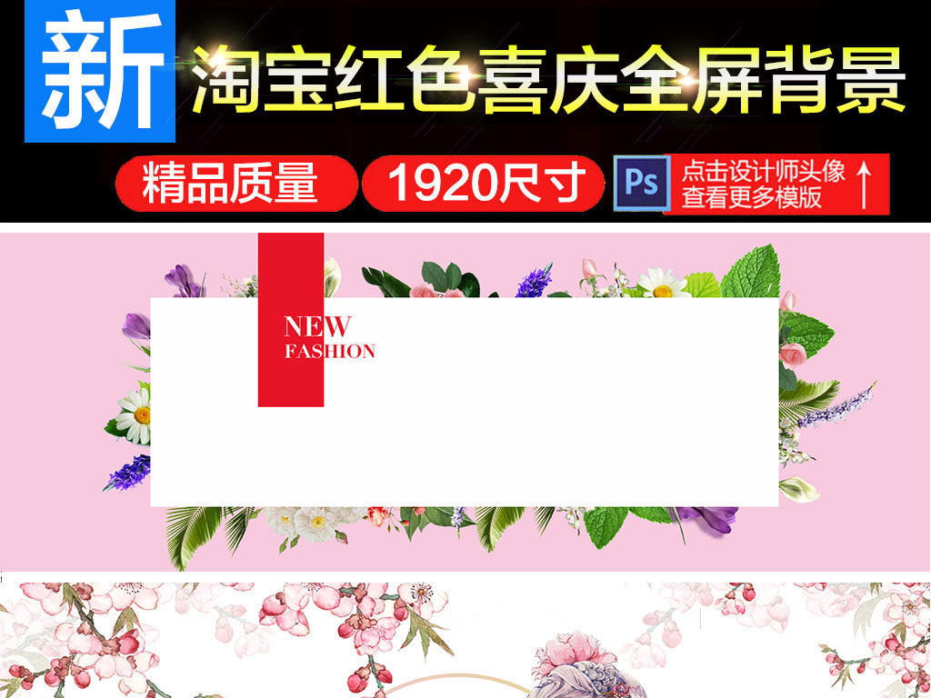 手绘文艺春天风景banner全屏背景