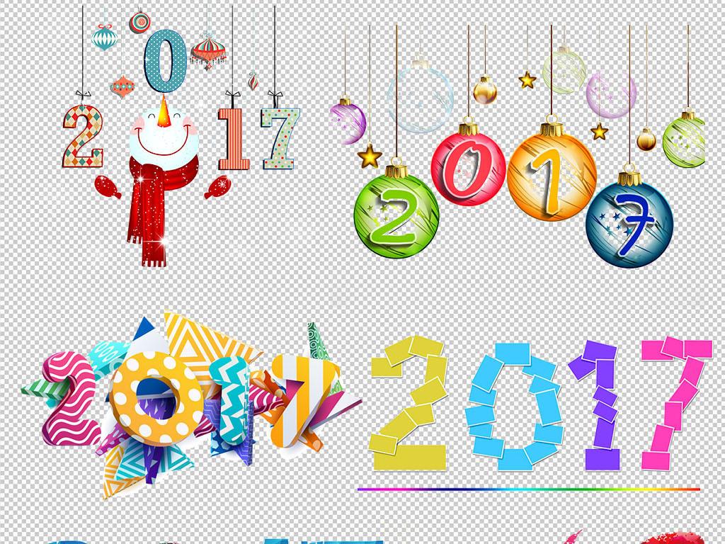 png)2017海报字体png素材鸡年艺术字新年快乐海报字体鸡年图片