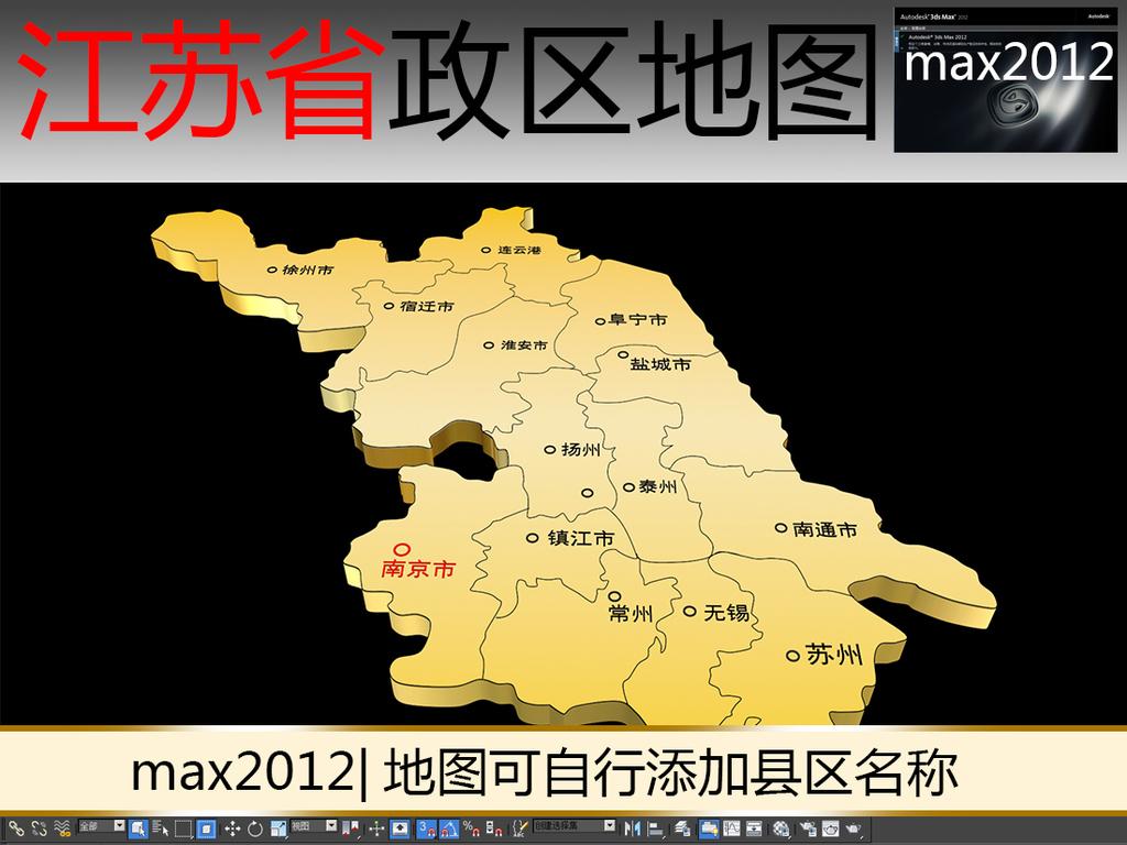 江苏省三维立体地图