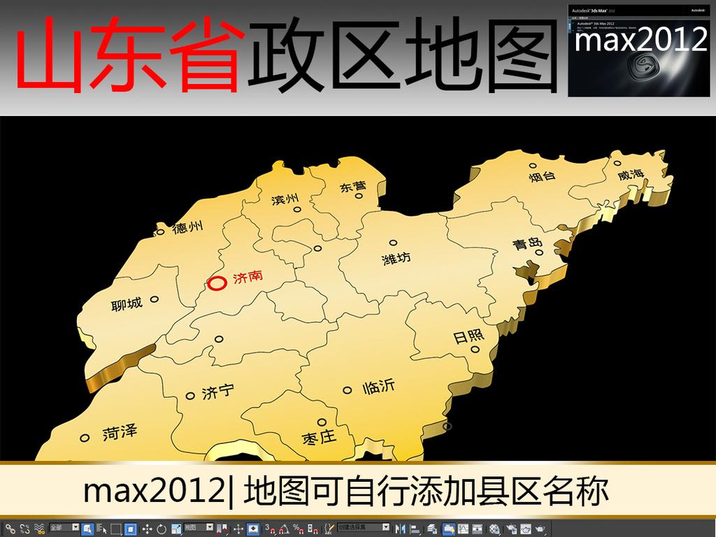 山东省立体三维地图