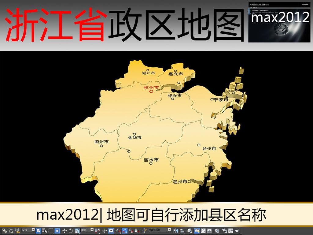 浙江                                  政区图矢量中国
