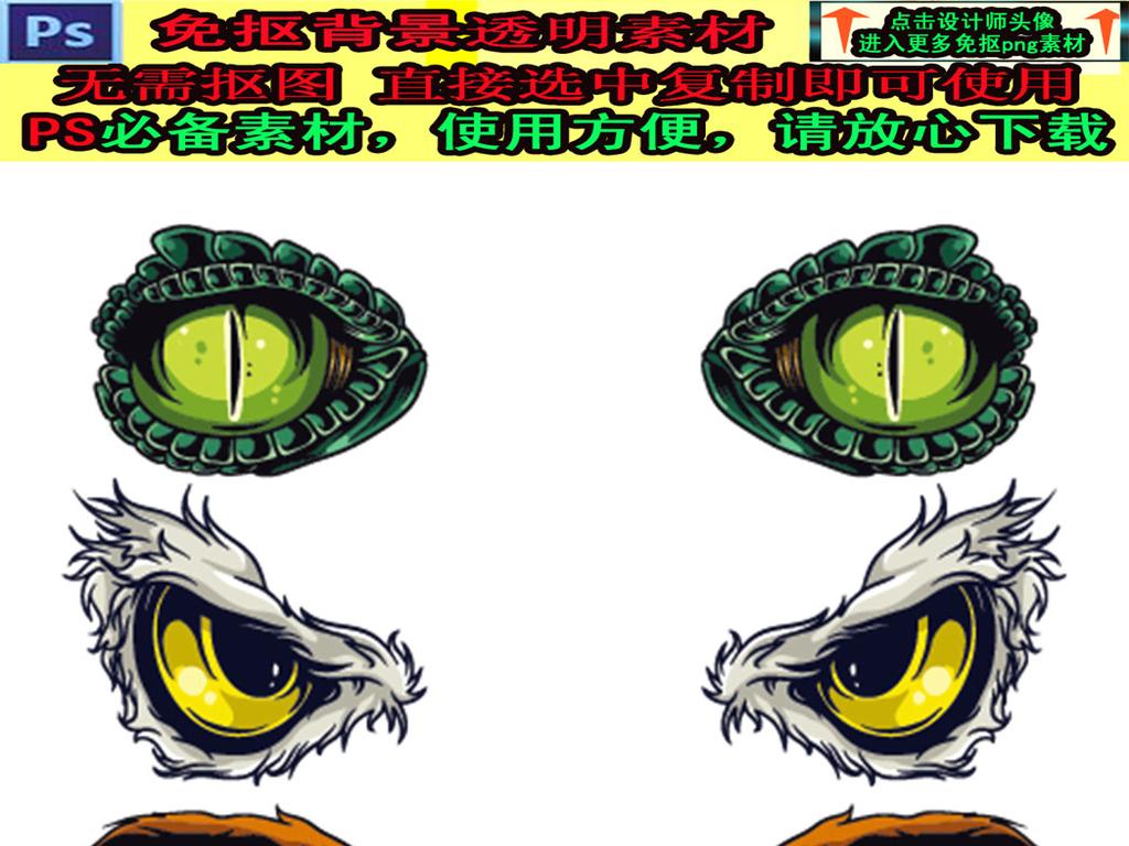 我图网提供精品流行动物眼睛素材ps设计透明素材免抠图下载,作品模板源文件可以编辑替换,设计作品简介: 动物眼睛素材ps设计透明素材免抠图 位图, RGB格式高清大图,使用软件为 Photoshop CS5(.psd) 动物眼睛素材 ps设计 免抠图