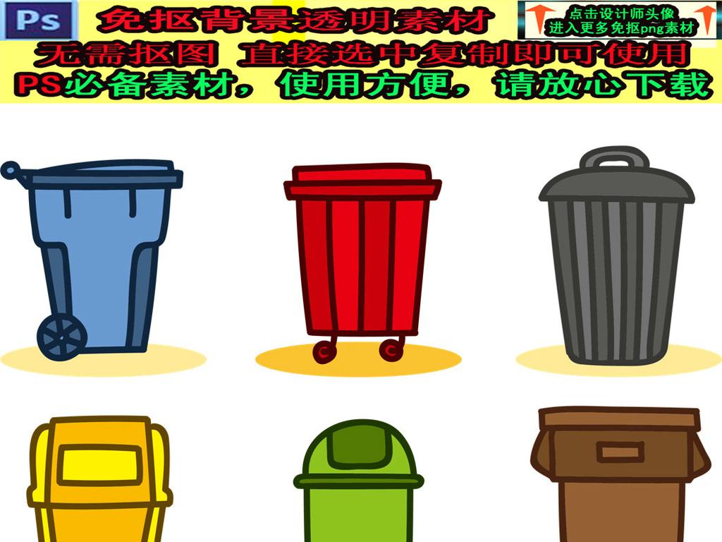 各式垃圾桶海报设计免抠图汇集
